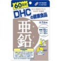 DHC DHC DHC 亜鉛 60日分 袋60粒