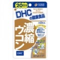 DHC 濃縮ウコン 20日分 袋40粒